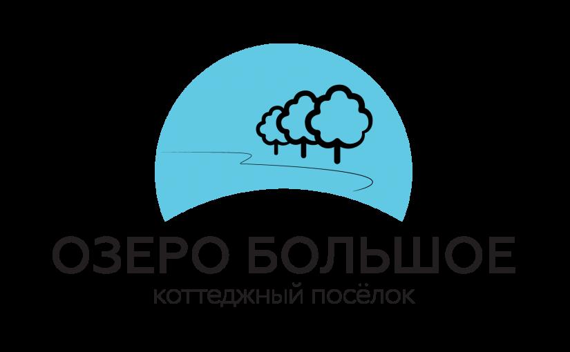 """Коттеджный поселок """"Озеро Большое"""""""