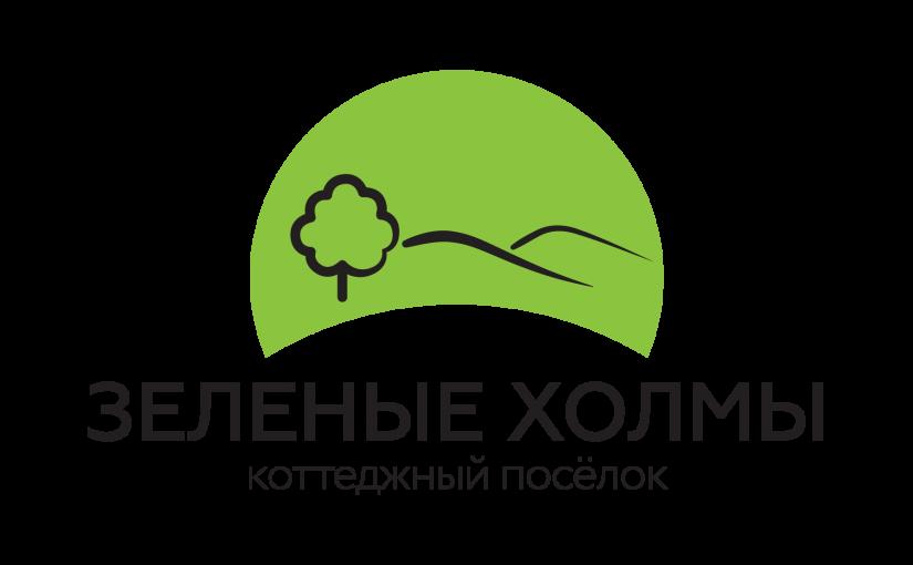 """Коттеджный поселок """"Зеленые Холмы"""""""